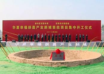 华夏幸福获嘉产业新城首批项目集中开工