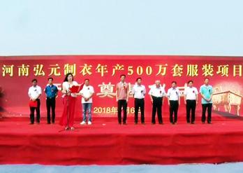 河南弘元制衣年产500万套服装项目落户县产业集聚区南区