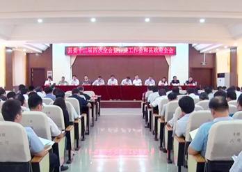 获嘉县召开县委十二届四次全会暨县委工作会和县政府全会